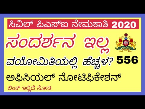 No Interview For Civil PSI 2020 | No Change In Age Relaxation | KSP Recruitment 2020