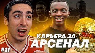 КАРЬЕРА ЗА АРСЕНАЛ | №11 ГЛАВНОЕ ДЕРБИ ЛОНДОНА | FIFA 21