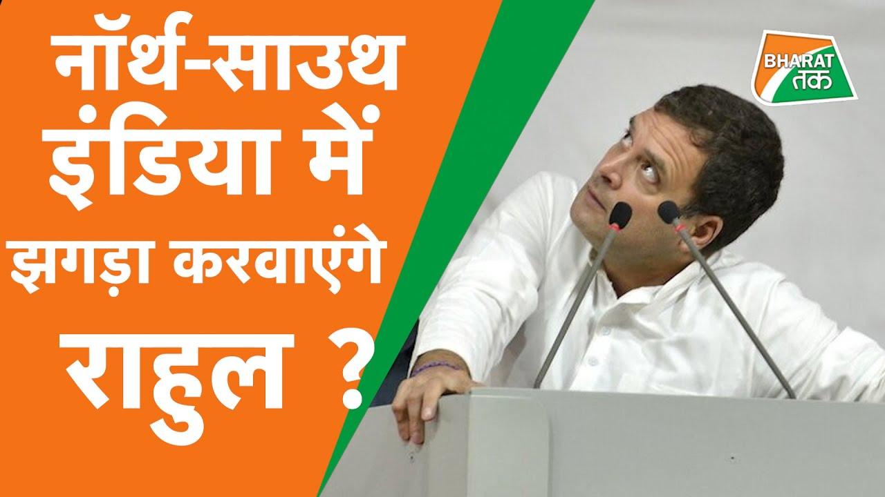 राहुल गांधी के परम ज्ञान पर गरम हुई राजनीति, कपिल सिब्बल ने भी दिखाया आईना