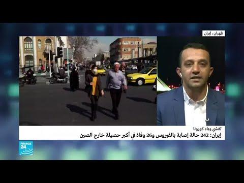 إيران تسجل أكبر عدد من الوفيات بسبب فيروس كورونا خارج الصين  - نشر قبل 1 ساعة