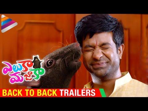 Eluka Majaka Telugu Movie | Back To Back...