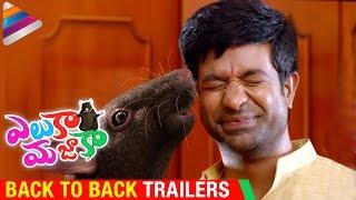 Video Eluka Majaka Telugu Movie | Back To Back Trailers | Brahmanandam | Vennala Kishore | Pavani download MP3, 3GP, MP4, WEBM, AVI, FLV Juni 2018