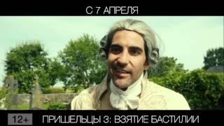 Пришельцы 3: Взятие Бастилии, 12+