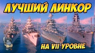 World of Warships Лучший линкор VII уровня