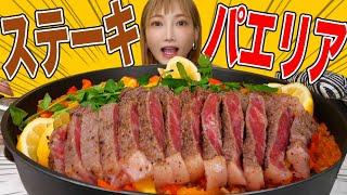 【大食い】ステーキパエリアを食べる!高級和牛は焼き加減も最高で幸せすぎる【木下ゆうか】