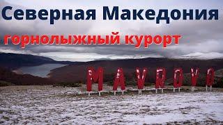 МАВРОВО Северная Македония Горнолыжные курорты Зима 2021