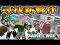 『Minecraft』冬瓜__矛盾生存系列 #3 尋找新夥伴! 選我選我! Ft.禾卯『當個創世神』