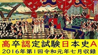 高認日本史A/2016年第1回/問題25/とある戦争の影響 thumbnail