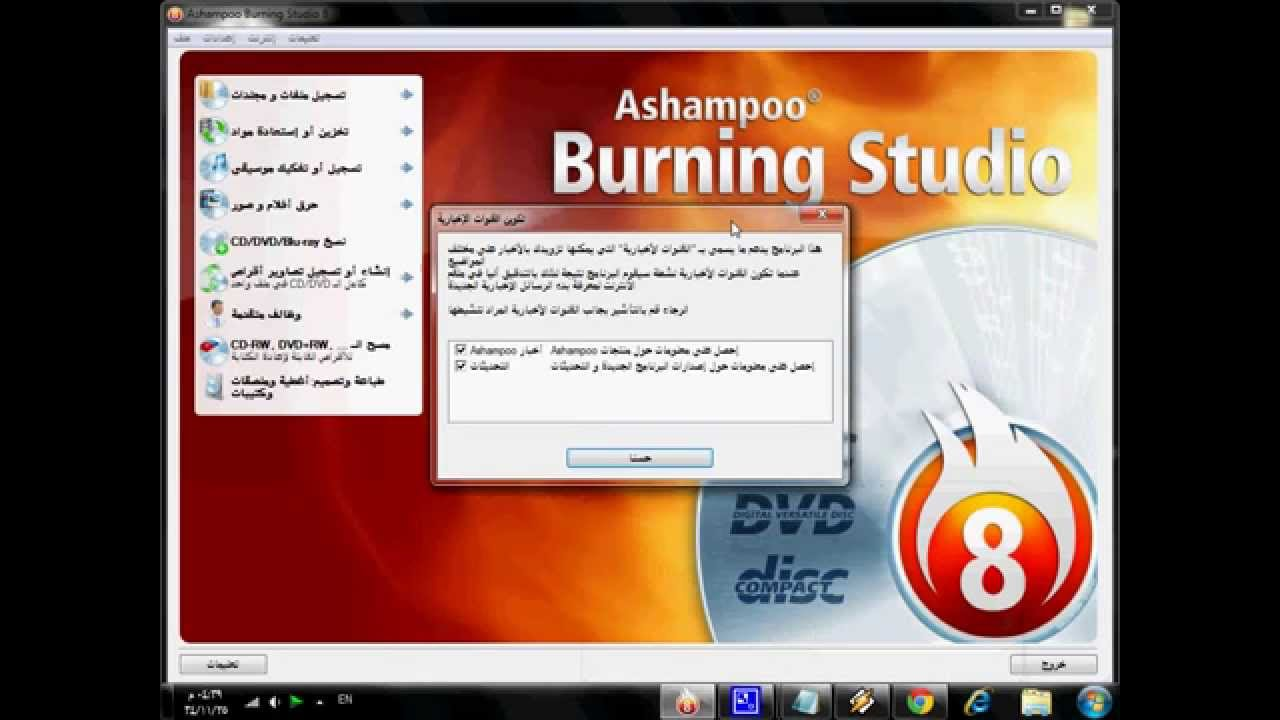 ashampoo burning studio 9 startimes