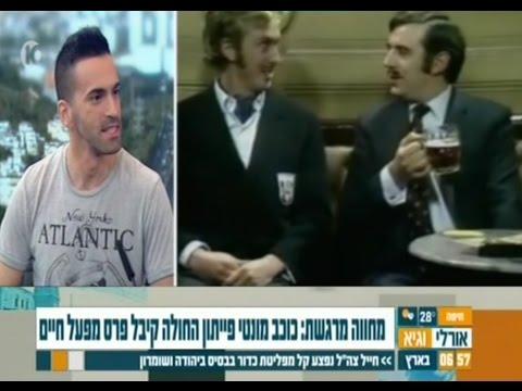 Israeli TV Salutes Terry Jones from Monty Python