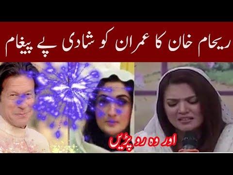 Reham Khan Message To Imran Khan & PTI | Happy Marriage