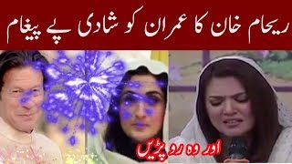 Reham Khan Message To Imran Khan & PTI | Happy Marriage