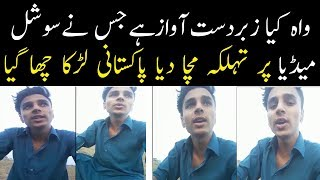 hidden singing talent in pakistan beautiful and Amazing Voice pakistani boyLocal Talent Sreet singer