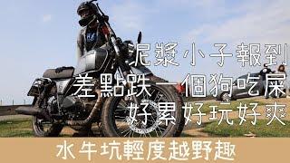 【KJ騎甚麼】水牛坑輕度越野趣