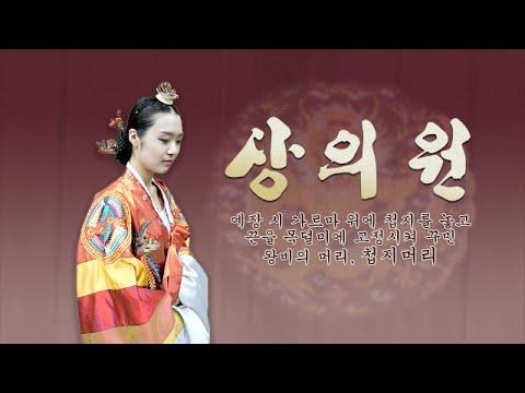 Sanguiwon Movie Star Park Sin Hye Korean Traditional Hair Style Youtube