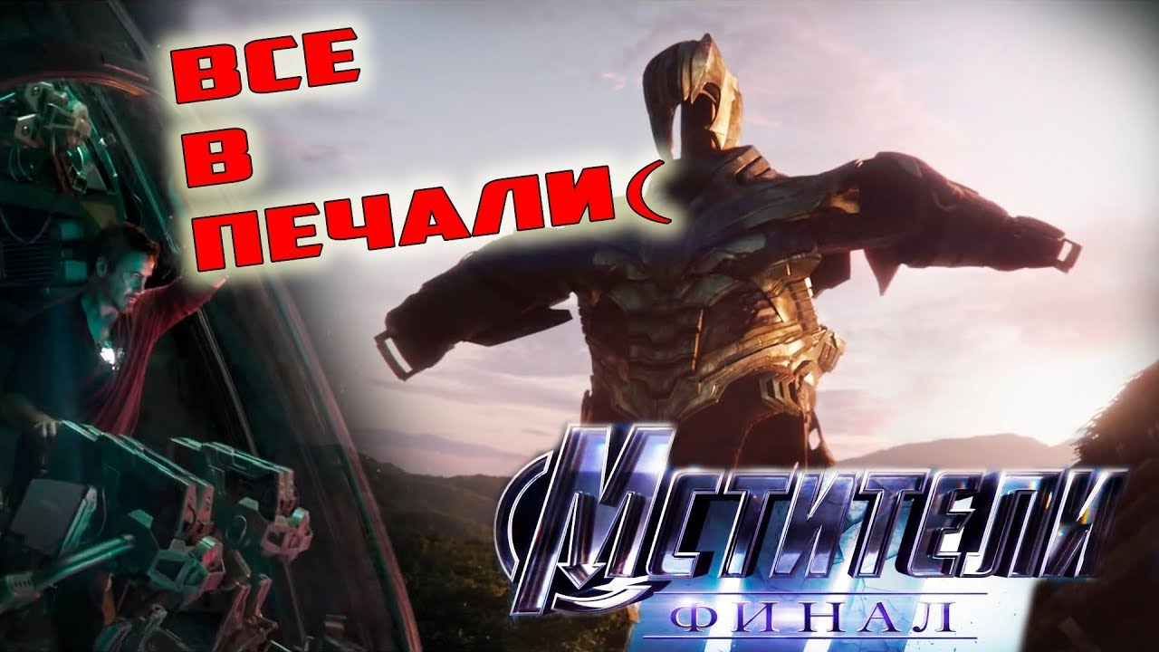 Мстители 4 Picture: РАЗБОР ПЕРВОГО ТРЕЙЛЕРА