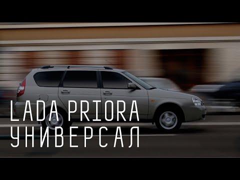 LADA PRIORA УНИВЕРСАЛ ВАЗ 2171 БОЛЬШОЙ ТЕСТ ДРАЙВ Б У ЧЕЛЯБИНСК