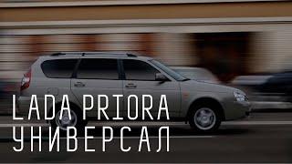 LADA PRIORA УНИВЕРСАЛ/ВАЗ 2171/БОЛЬШОЙ ТЕСТ ДРАЙВ Б/У/ЧЕЛЯБИНСК