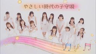 モーニング娘。'17『五線譜のたすき』(Morning Musume。'17 [Sash of staff notation])(ショートVer.) thumbnail