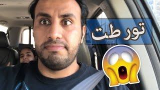 وش المصيبه اللي سويتها  21# VLOG