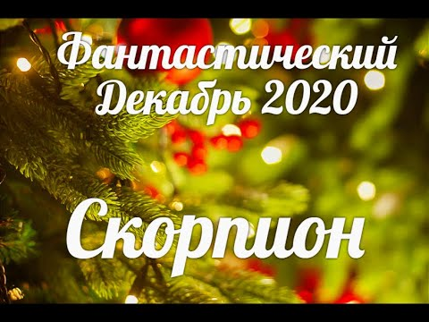 ♏СКОРПИОН❄🎄Фантастический ДЕКАБРЬ 2020/Таро-прогноз/Таро-Гороскоп Скорпион/Taro_Horoscope Scorpiо.