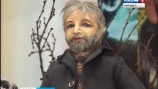 Выставкой кукол завершается Год кино в Магадане