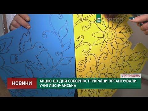 Акцію до Дня Соборності України організували учні Лисичанська