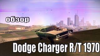 Сделал Dodge Charger R/T 1970 из Форсажа для GTA SA