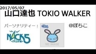 20170507 山口達也TOKIO WALKER.