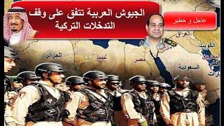 جــ,,يــو,ش السعودية و مصر و الاردن و الكويت تعلن وقوفها ضد تركيا بشكل عاجل