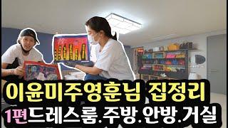 ENG)이윤미,주영훈님 집정리ㅣ1편-거실,주방,안방,드…