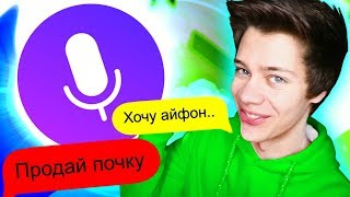 ЯНДЕКС АЛИСА ТРОЛЛИТ МЕНЯ! ПЕРВЫЙ РАЗ с ...