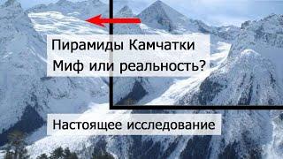 Пирамиды России. Камчатская пирамида - настоящее расследование // Russian pyramids