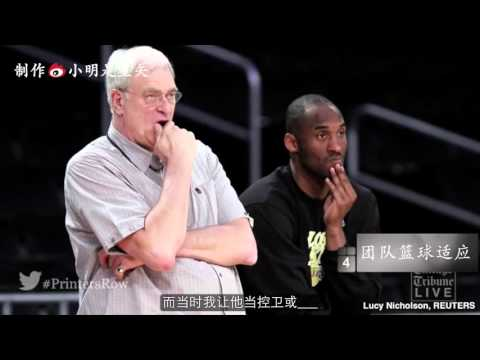 Phil Jackson on 10 Differences between Michael Jordan and Kobe Bryant