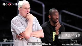 Phil Jackson on 10 Differences between Michael Jordan and Kobe Bryant