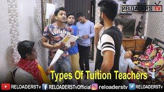 TYPES OF TUITION TEACHERS | TYPES OF TEACHERS