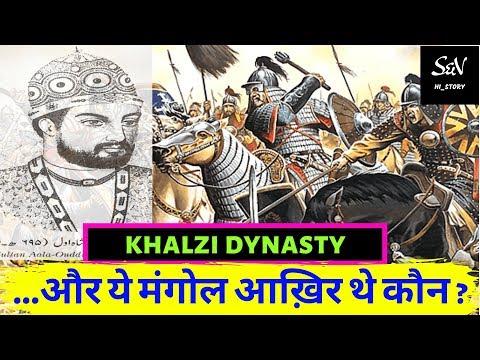 Alauddin Khilji | Changez Khan | Khilji Dynasty | Mongols | s&v History [ Medieval  Indian History ]