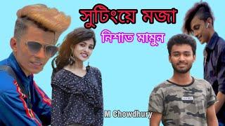 Prince mamun shooting video|অনেক মজা করে মামুন আর নিশাত|Nishat rohoman|Princemamun 143 |M Chowdhury