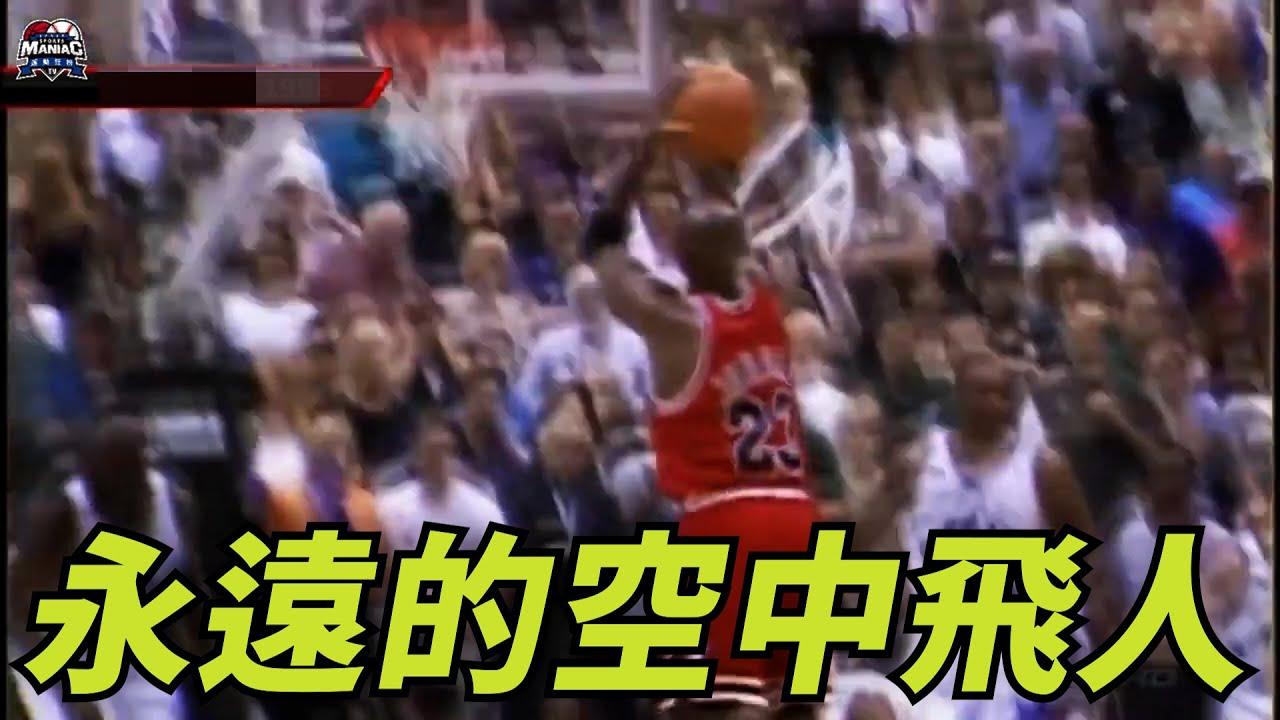 永遠的空中飛人   Michael Jordan's Airness
