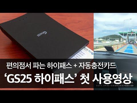 GS25 하이패스 첫 사용 영상 (GS25 하이패스 AP350 + 자동충전카드)