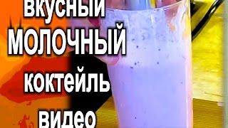 молочный коктейль персик банан голубика рецепт как сделать блендером milkshake recipe  blender