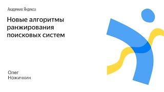 067. Новые алгоритмы ранжирования поисковых систем  Олег Ножичкин