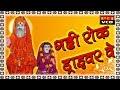 Download Gaddi Rok Driver Ve || गड्डी रोक ड्राइवर वे || Lakh Raj Verma || Mata Bhajan 2017 MP3 song and Music Video