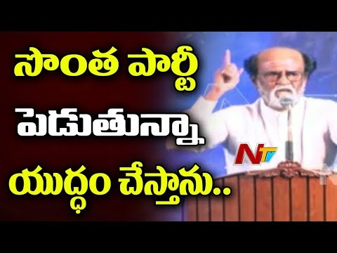 Rajinikanth Superb Emotional Speech about his Political Entry -FULL SPEECH ||Fans Meet || NTV