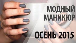 Пятьдесят оттенков серого: модный маникюр осени 2015
