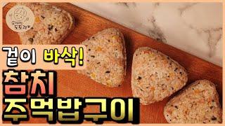 ENG)겉이 바삭! 참치주먹밥만들기 / 간단요리 / 주…