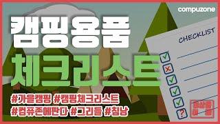[이상품어때?] 캠핑용품 체크리스트│캠핑용품추천