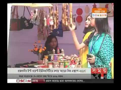 AGRO BiZ EXPO 2017 Covered By ELECTRONIC MEDIA PARTNER SOMOY TV