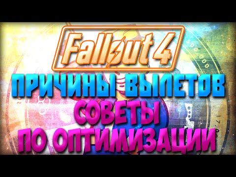 Из-за чего Fallout 4 вылетает? Как с этим бороться.