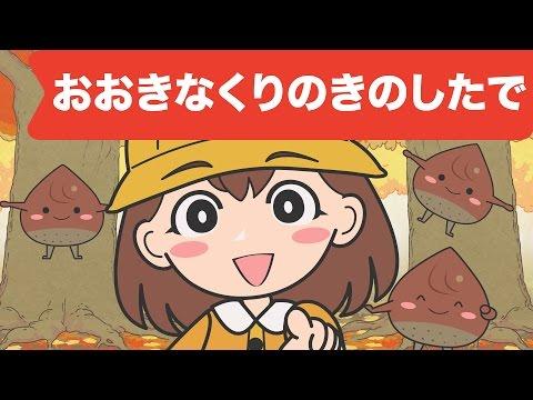 Japanese Children's Song - 童謡 - Ōkina kuri no ki no shita de - おおきなくりのきのしたで